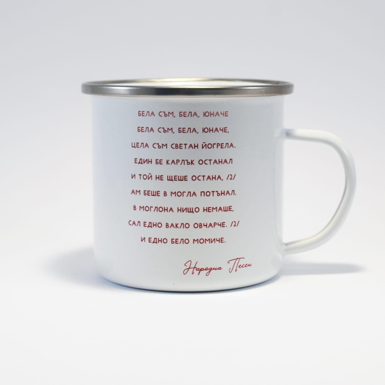 една емайлирана чаша от метал