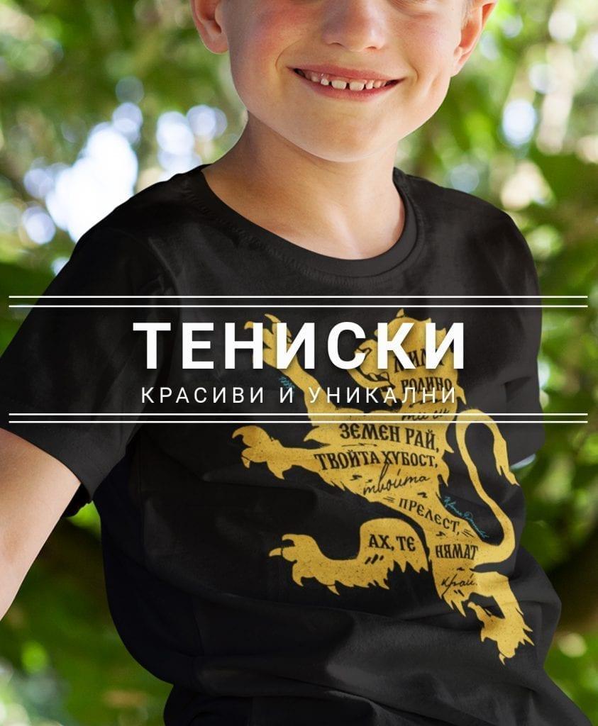 красиви и стилни детски тениски