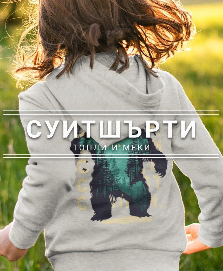 меки, топли, леки и модерни дрехи за деца