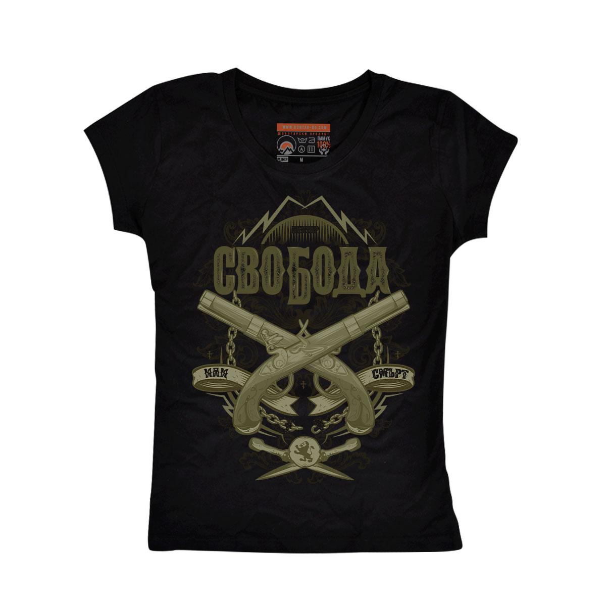 дамска тениска свобода или смърт черна