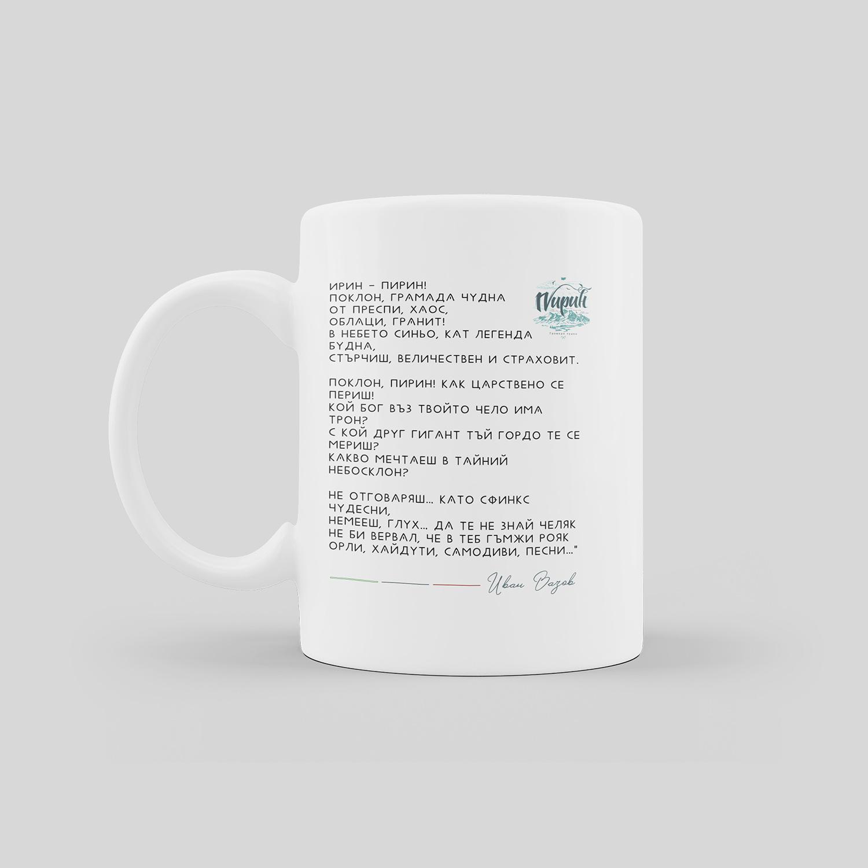 пирин планина чаша от керамика