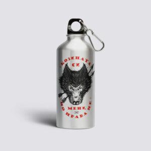бутилка-с-вълк