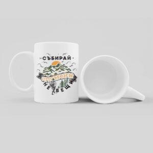 Керамична-чаша-събирай-спомени-бяла