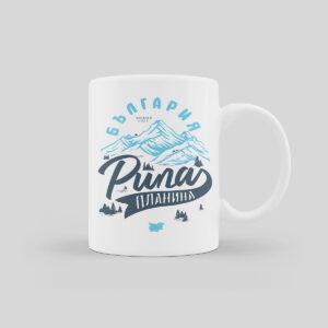 рила-планина-керамична-чаша